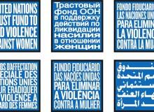 EWS_branding_UN_TRUSTFUND1